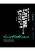 مسجد و جهان مدرن (معماری، بانیان خصوصی، حامیان دولتی)