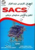 آموزش کاربردی نرم افزار SACS آنالیز و طراحی سکوهای دریایی