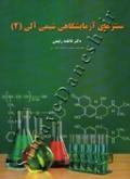 سنتزهای آزمایشگاهی شیمی آلی 2
