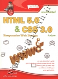 آموزش کاربردی html 5.0 & css 3.0