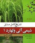 تشریح کامل مسایل شیمی آلی ولهارد (جلد اول) - ساختار و کاربرد
