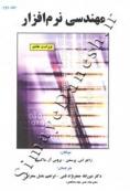 مهندسی نرم افزار (جلد دوم - ویراست هشتم)