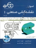 اصول نقشه کشی صنعتی 1