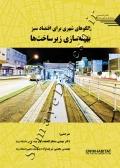 الگوهای شهری برای اقتصاد سبز بهینه سازی زیرساخت ها