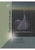 مبانی هندسه دیفرانسیل (1)