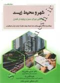 شهر و محیط زیست چالشی برای سبز و پایدار شدن