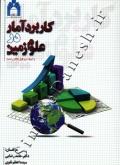 کاربرد آمار در علوم زمین (با کمک نرم افزار SPSS و EXCEL)