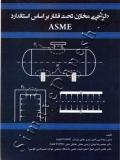 طراحی مخازن تحت فشار براساس استانداردASME