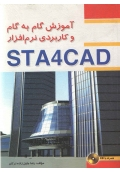 آموزش گام به گام و کاربردی نرم افزار STA4CAD