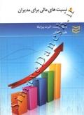 نسبت های مالی برای مدیران