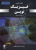 فیزیک نوین