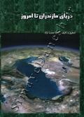 دریای مازندران تا امروز