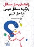 راهنمای حل مسائل چگونه مسائل شیمی را حل کنیم