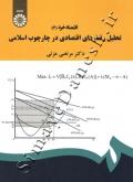 اقتصاد خرد (3) تحلیل رفتارهای اقتصادی در چارچوب اسلامی