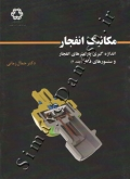 مکانیک انفجار (جلد دوم - اندازه گیری پارامترهای انفجار و سنسورهای فشار)