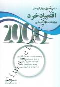 2000 سوال چهارگزینه ای اقتصاد خرد ویژه رشته علوم اقتصادی