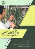 بیوتکنولوژی گیاهی