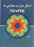 انتقال حرارت هدایتی با FIexPDE