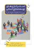 استراتژی های توسعه منابع انسانی ( مدیریت استراتژیک منابع انسانی )