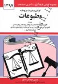 قوانین و مقررات مربوط به مطبوعات