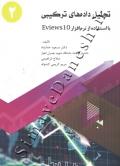 تحلیل داده های ترکیبی با استفاده از نرم افزار Eviews 10 - جلد دوم