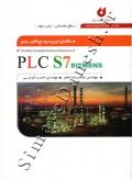 کامل ترین مرجع کاربردی PLC S7 SIEMENS - سطح مقدماتی
