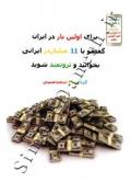 برای اولین بار درایران گفتگو با 11 میلیاردر ایرانی بخوانید و ثروتمند شوید