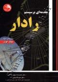 مقدمه ای بر سیستم رادار - ویرایش سوم جلد اول
