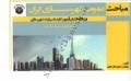 مباحث عمومی شهرسازی ایران