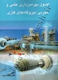 اصول بهره برداری علمی و تجربی نیروگاه های گازی