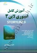 آموزش کامل استوری لاین 3 storyline