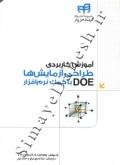 آموزش کاربردی طراحی آزمایشها (با کمک نرم افزار Deo)