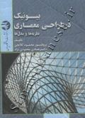 بیونیک در طراحی معماری (نظریه ها و مدل ها)