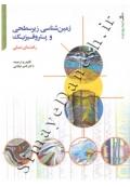 زمین شناسی زیرسطحی و پتروفیزیک ( راهنمای عملی )
