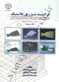 فرایند تزریق پلاستیک (ماشین های تزریق،طراحی قالب و استانداردها،طراحی تجربی MOLDFLOW-CATIA) جلد سوم