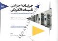جزئیات اجرایی تاسیسات الکتریکی (ویژه آزمون های نظام مهندسی و کارشناسی رسمی)