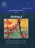 ترمودینامیک و مکانیک آماری ( جلد اول : ترمودینامیک )