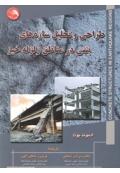 طراحی و تحلیل سازه های بتنی در مناطق زلزله خیز