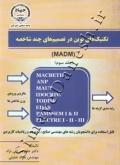 تکنیک های نوین در تصمیم های چند شاخصه (MADM) - جلد سوم