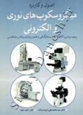اصول و کاربرد میکروسکوپ های نوری و الکترونی