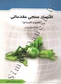 اقتصادسنجی مقدماتی (نظری و کاربردی)