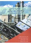 طراحی و شبیه سازی فرایندهای مهندسی شیمی با نرم افزار ProMax