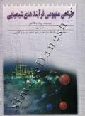 طراحی مفهومی فرآیندهای شیمیایی