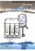 تعمیرات جامع تصفیه آب خانگی