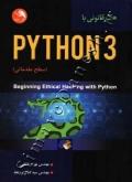 هک قانونی با python 3(سطح مقدماتی)