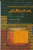 راهنمای زبانهای ایرانی