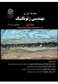مقدمه ای بر مهندسی ژئوتکنیک ( جلد اول )