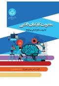 مدیریت کارکنان دانشی (مدیریت منابع انسانی پیشرفته)