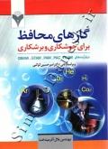 گازهای محافظ برای جوشکاری و برشکاری