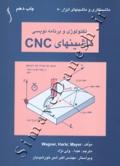 تکنولوژی و برنامه نویسی ماشینهای CNC